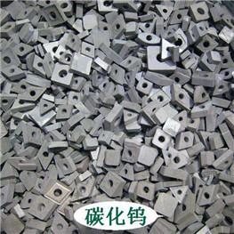 钨钢生坯废料