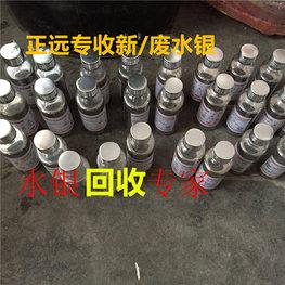 精汞 /纯汞/实验室水银回收