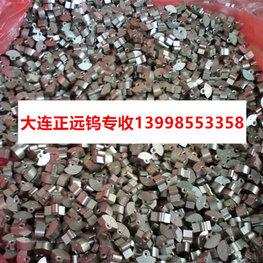 钨合金回收2